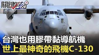 印度用膠帶黏導航機台灣也一樣!?世上最神奇的飛機C-130!! 關鍵時刻 20180119-4 黃創夏 朱學恒 王瑞德 劉燦榮 黃世聰