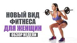 Предпочтения женщин в тренировках и как жить дольше