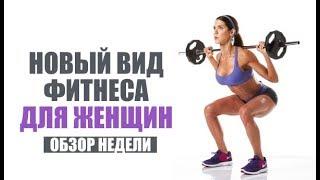 Новый фитнес для женщин и позитивное мышление помогает похудеть