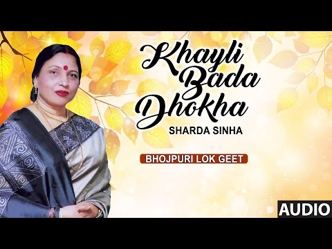 KHAYLI BADA DHOKHA | SHARDA SINHA'S Superhit Bhojpuri ALBUM - FULL AUDIO | SAIYAN CULCUTTAVA SE |