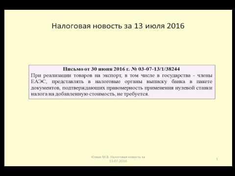 13072016 Налоговая новость о подтверждении нулевой ставки по НДС