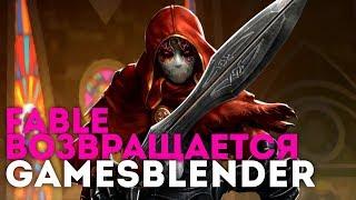 Gamesblender №345: Cyberpunk появится (или не появится) на Е3, а серия Fable готовится к возвращению