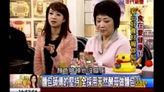 年代向錢看:食在要健康 安心好食材報你知?!(4/4a) 20131230