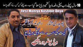 First Maya Kashmir Daya |.ch mukhtar vs raja nadeem | first mahiya status