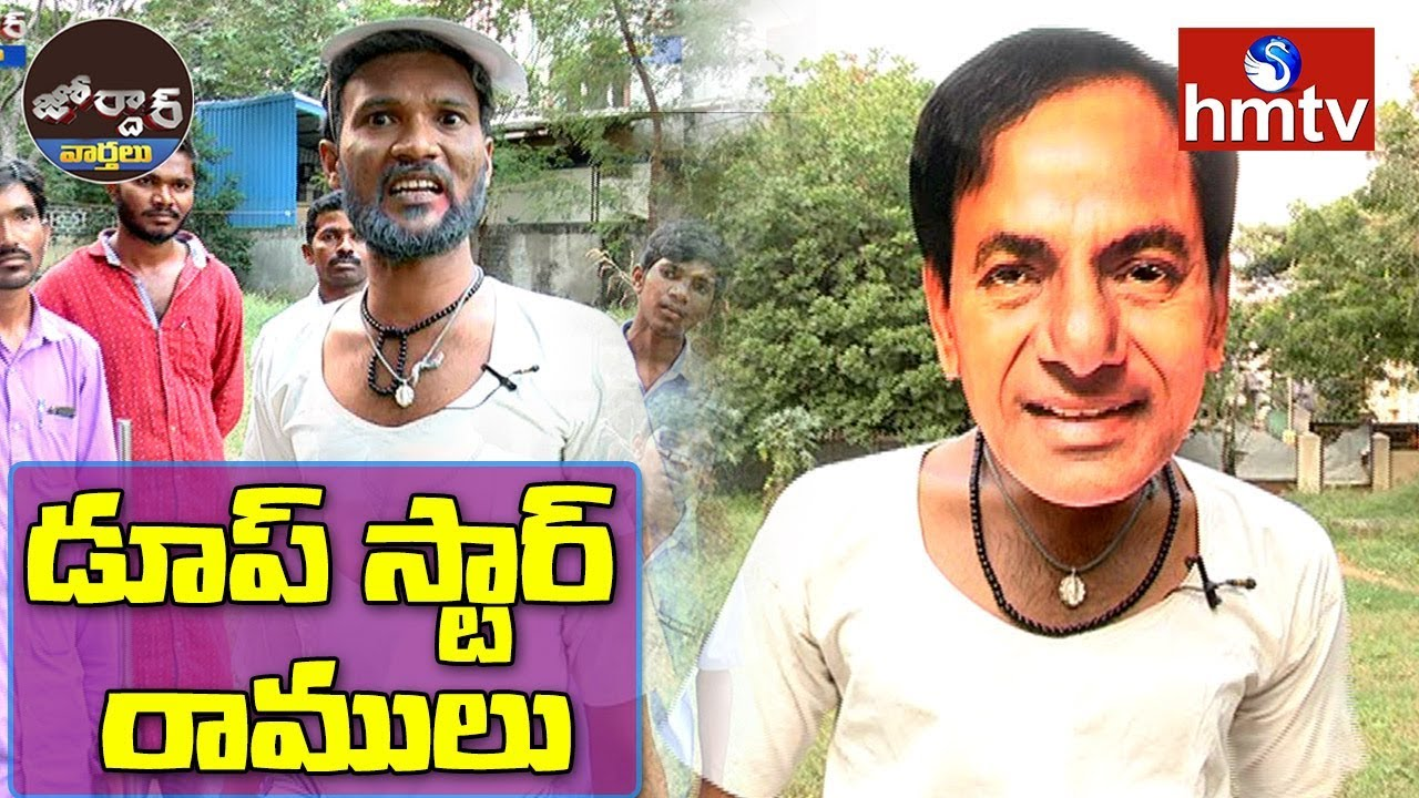 village-ramulu-as-political-leaders-dupe-village-ramulu-comedy-jordar-news-hmtv