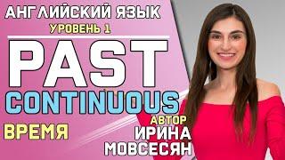 54. Английский: PAST CONTINUOUS / Прошедшее Длительное / Ирина ШИ