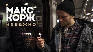 Макс Корж - Неважно (концертный клип)