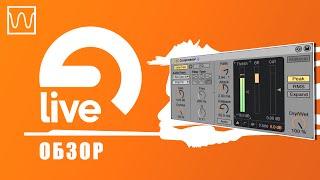 Обзор Ableton Live Compressor