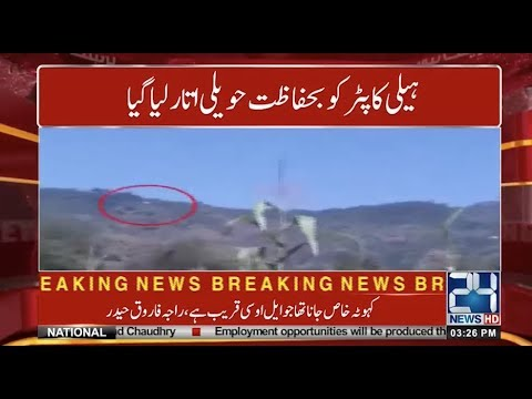 Indian Army's Fired On Helicopter Of PM Azad Kashmir Raja Farooq Haider | 24 News HD