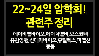 [주식]22~24일 AACR 암학회 발표 관련종목들 정…