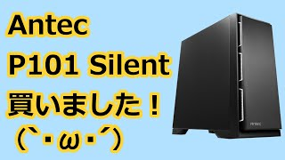 Antec P101 Silent買いました (`・ω・´)