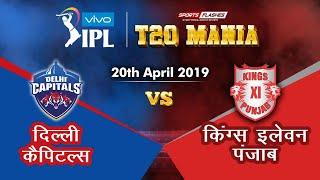 Delhi vs Punjab  T20 | Live Scores and Analysis | IPL 2019