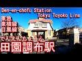 【関東の駅百選】田園調布駅に潜ってみた 東急東横線・目黒線 Den-en-chōfu Station