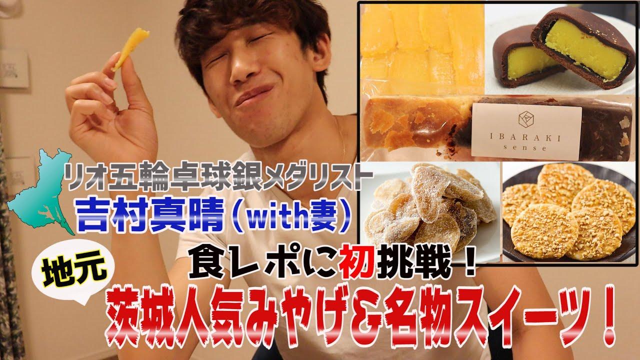 吉村真晴 食レポ初挑戦!極上 地元 茨城土産&名物スイーツを食べ尽くす!!