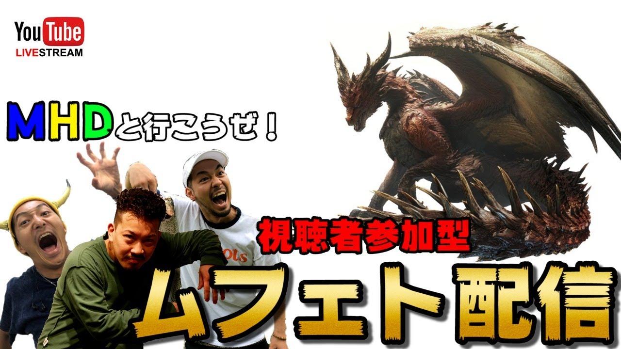 【MHWI】視聴者参加型 帰ってきたムフェトジーヴァ配信!from COATL