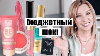 За копейки Уход и декоративная косметика для зрелой кожи из масс маркета Бюджетная косметика