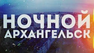 НОЧНОЙ АРХАНГЕЛЬСК С КВАДРОКОПТЕРА(Спасибо за просмотр! :) ИНФОРМАЦИЯ: ---------------------------------------------------------------- Музыка: Tours - Enthusiast [FARDEV EDIT] Вся музыка..., 2015-10-04T20:41:42.000Z)