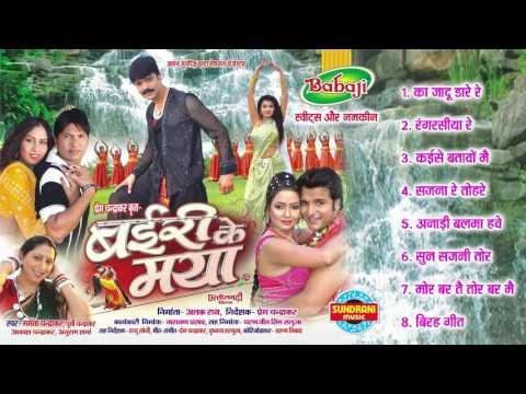 BAIRI KE MAYA - Super Hit Chhattisgarhi Movie - Full Song - Director Prem Chandrakar