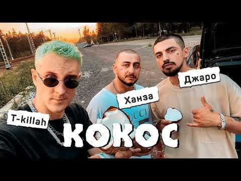 Джаро & Ханза feat T Killah - Кокос (D. Anuchin Remix)