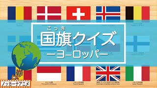【国旗クイズ・ヨーロッパ編】世界の国旗をおぼえよう!知育【赤ちゃん・子供向けアニメ】World flag quiz / Europe