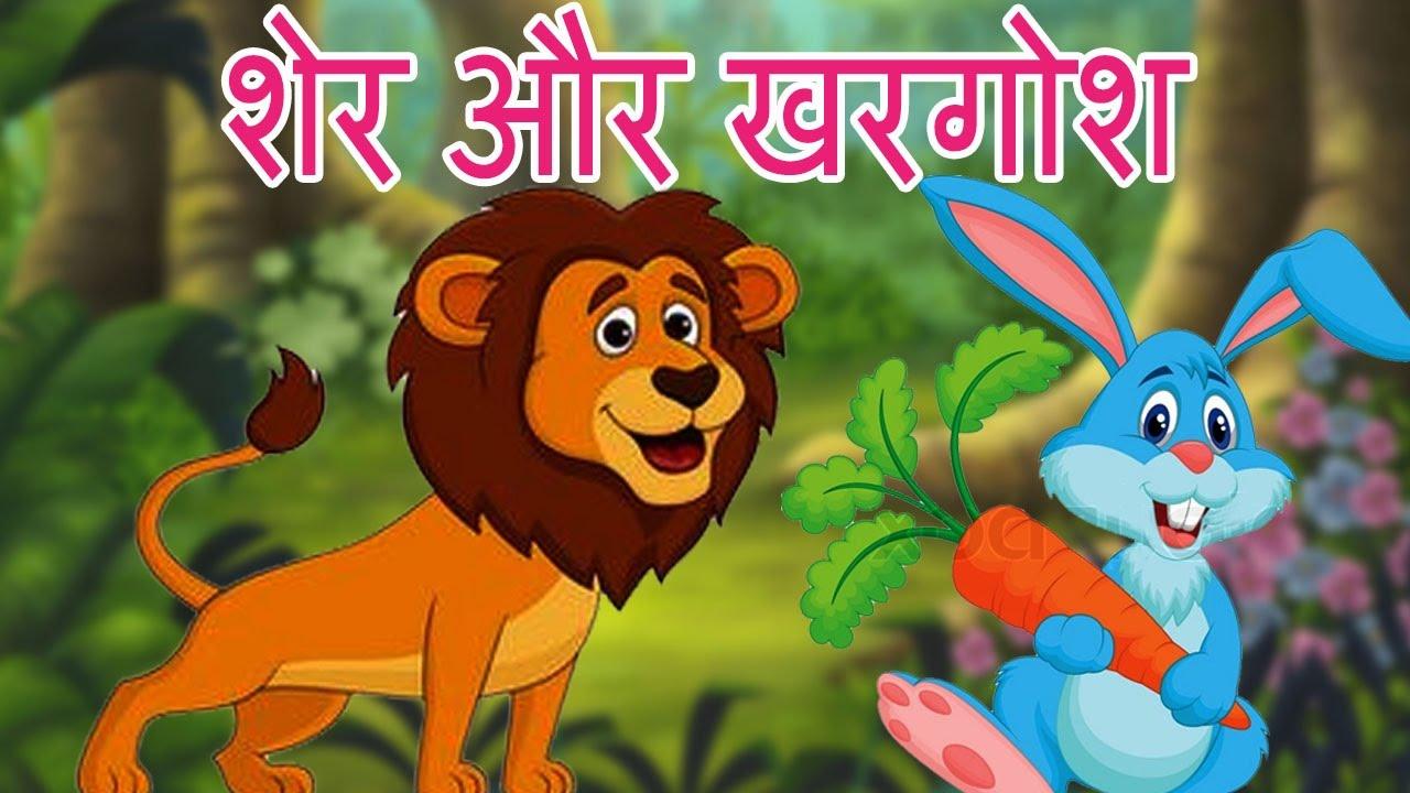 intelligent rabbit story in hindi