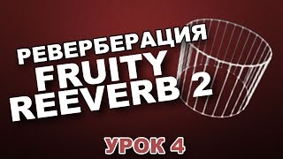 FL STUDIO С НУЛЯ. FRUITY REVERB 2 (Урок 4)