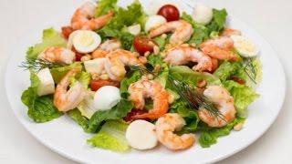 Лучший салат с КРЕВЕТКАМИ!!!