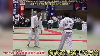 海老沼 匡 選手の試合 全日本実業柔道個人選手権