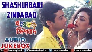 Shashurbari Zindabad : Bengali Audio Jukebox || Prasenjit, Rituparno