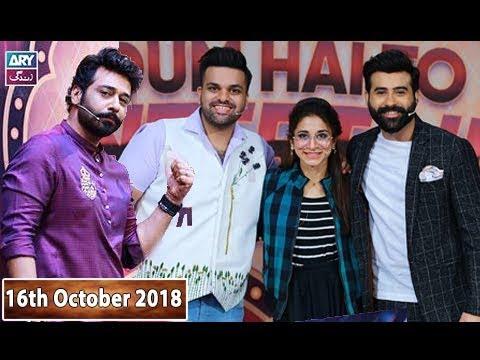 Salam Zindagi With Faysal Qureshi - Dum Hai To Entertain Ker - 16th October 2018 thumbnail