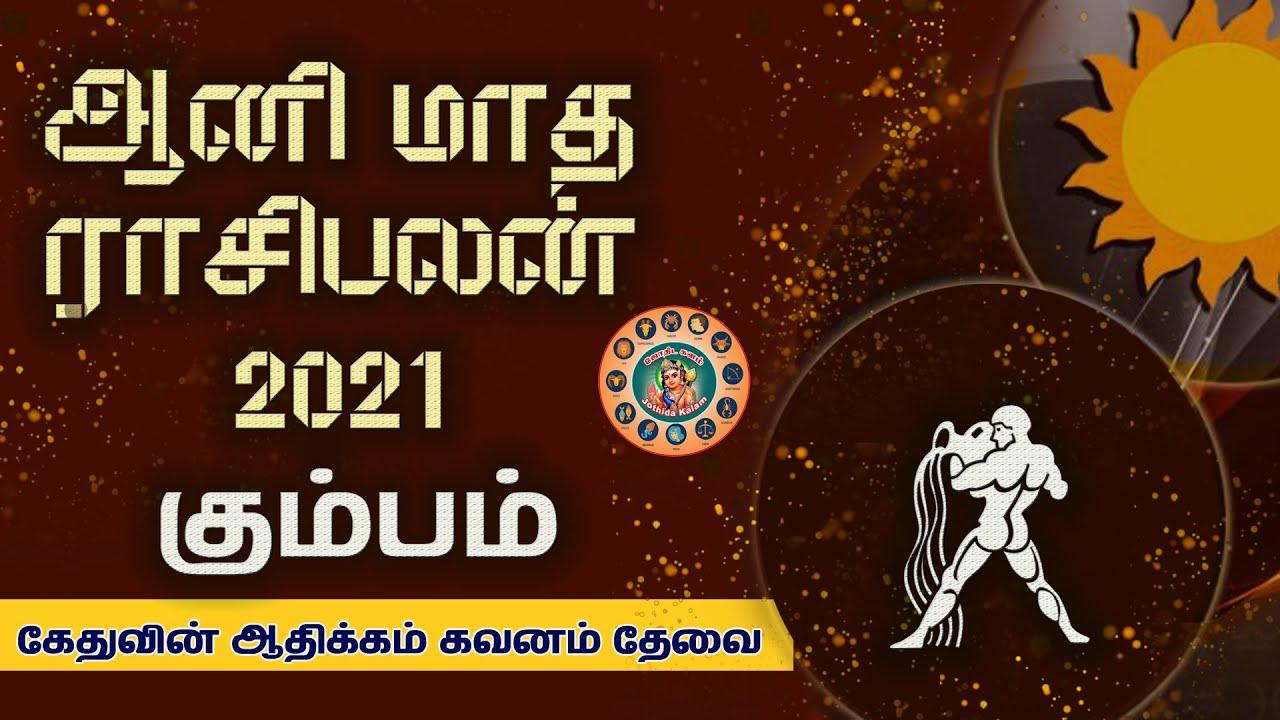 ஆனி மாத ராசி பலன் 2021   கும்பம் ராசி   Aani matha rasi palan 2021 Kumbam   Aquarius