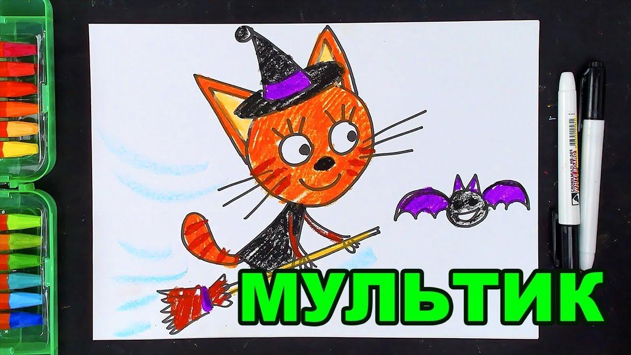 Карамелька на Хэллоуин КОЛДУНЬЯ рисуем мультик Три Кота ...