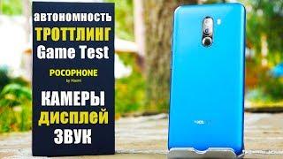 ЖИРНЫЙ обзор POCOPHONE F1– косяки и плюшки смартфона-покофона 📱