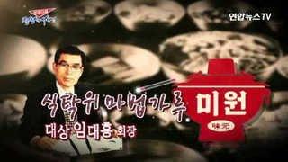 [성공다큐-정상에 서다] 16회 : 식탁 위 마법가루…대상 임대홍 회장