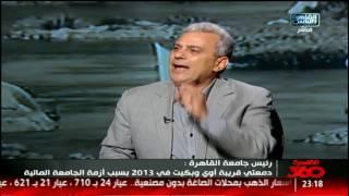 القاهرة 360 | آخر لقاء مع د.جابر نصار قبل مغادرة رئاسة جامعة القاهرة