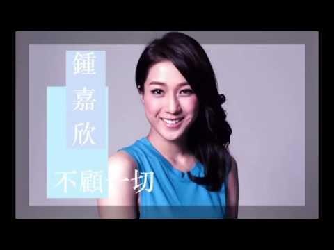 鍾嘉欣 Linda Chung - 不顧一切  (劇集 '武則天' 插曲)