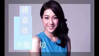 鍾嘉欣 Linda Chung - 不顧一切  (劇集