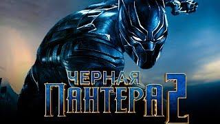 Черная Пантера 2 [Обзор] / [Трейлер 3 на русском]