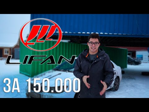 Toyota Solano или Lifan Corolla - неплохая тачка за 150 тысяч.