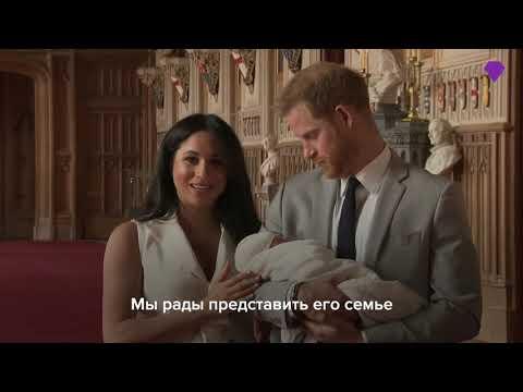 Меган Маркл и принц Гарри впервые показали новорожденного сына