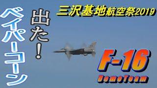 基地 2019 三沢 航空 祭
