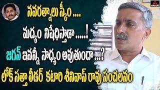 Lok Satta Leader Katari Srinivas Rao Sensational About Navaratnalu scheme | CM YS Jagan | Mirror TV thumbnail