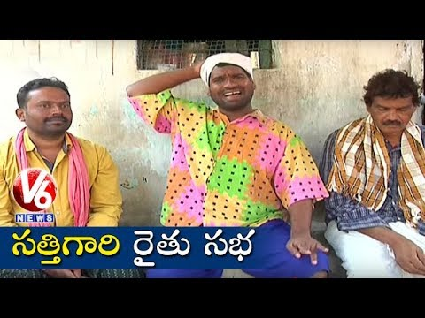 Bithiri Sathi Meeting With Farmers On Agriculture Investment Support Scheme | Teenmaar News