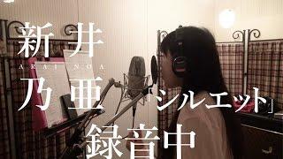 5thシングル「Funny Bunny」収録曲の「シルエット」。 新井乃亜、レコー...