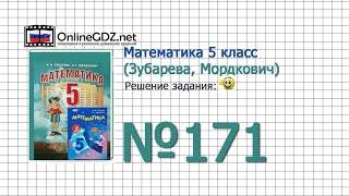 Задание № 171 - Математика 5 класс (Зубарева, Мордкович)