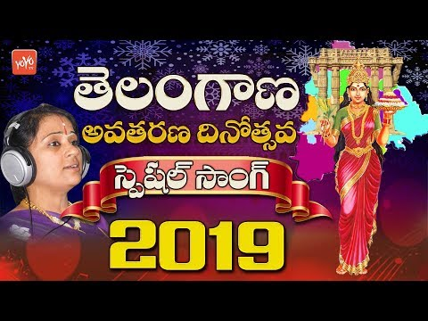 Telangana Formation Day Song 2019 | Telangana Songs | CM KCR