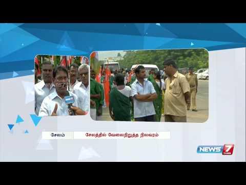 Trade Union Strike: Thousands join rally at Salem | Tamil Nadu | News7 Tamil |