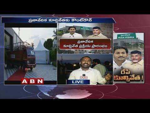 ప్రజావేదిక కూల్చివేత ప్రక్రియ ప్రారంభం | Countdown Begins for Praja Vedika Demolition | ABN Telugu