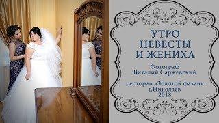 Свадебная фотосессия. Сборы жениха и невесты. Свадебный фотограф в Николаеве Виталий Саржевский