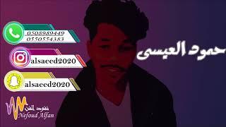 حمود العيسى _ مابين اثنين 2018